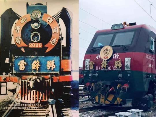 """""""火车头""""也要""""学雷锋""""——雷锋精神与雷锋号的三十年"""