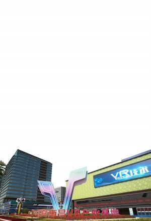 2023年南昌要成世界级VR中心