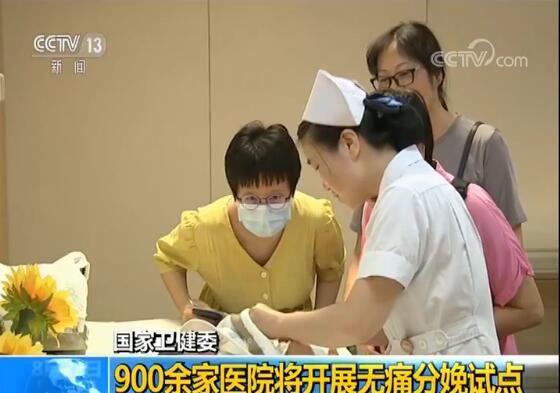 国家卫健委:913家医院将开展无痛分娩试点