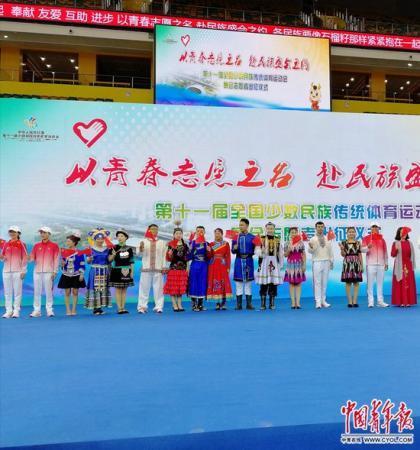 第十一届全国少数民族传统体育运动会志愿者出征