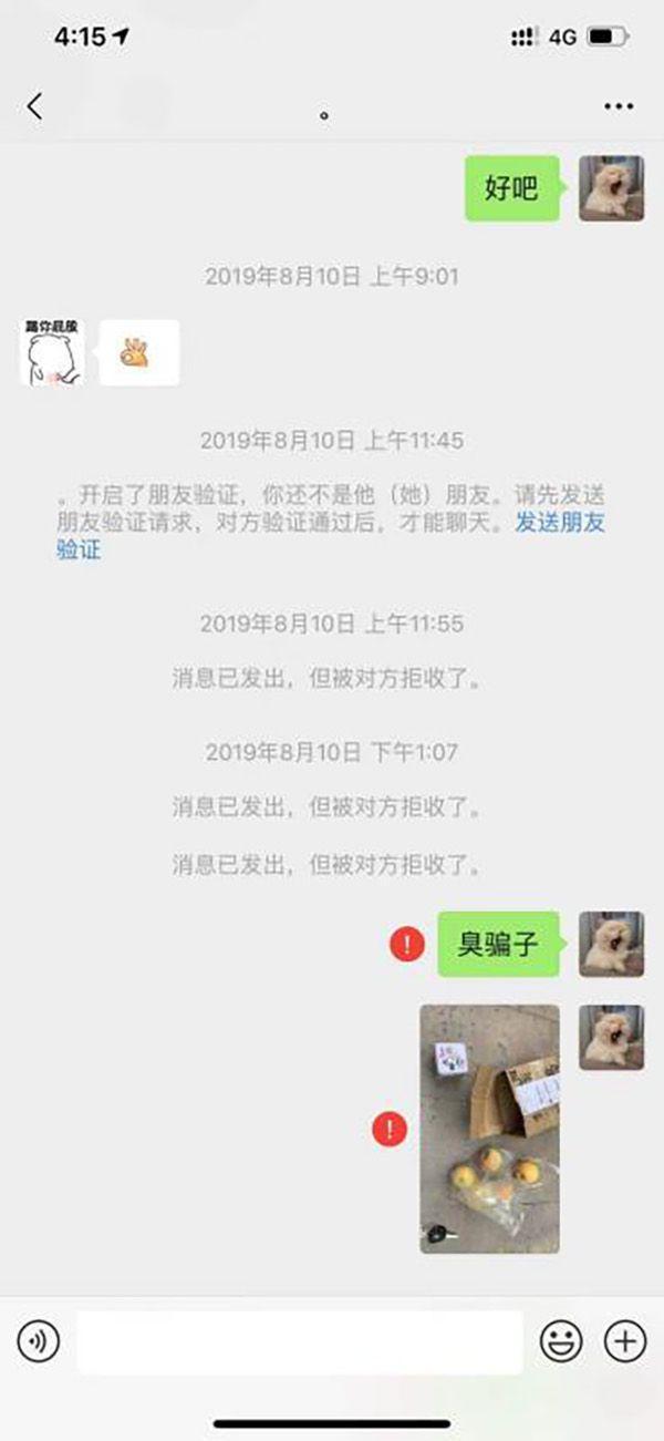 转账220哈尔滨钻戒回收0元给卖家