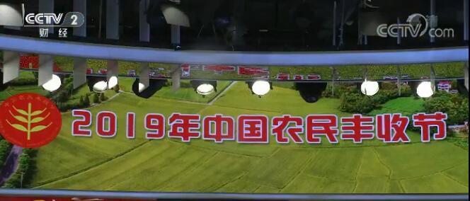 2019中国农民丰收节拉开序幕