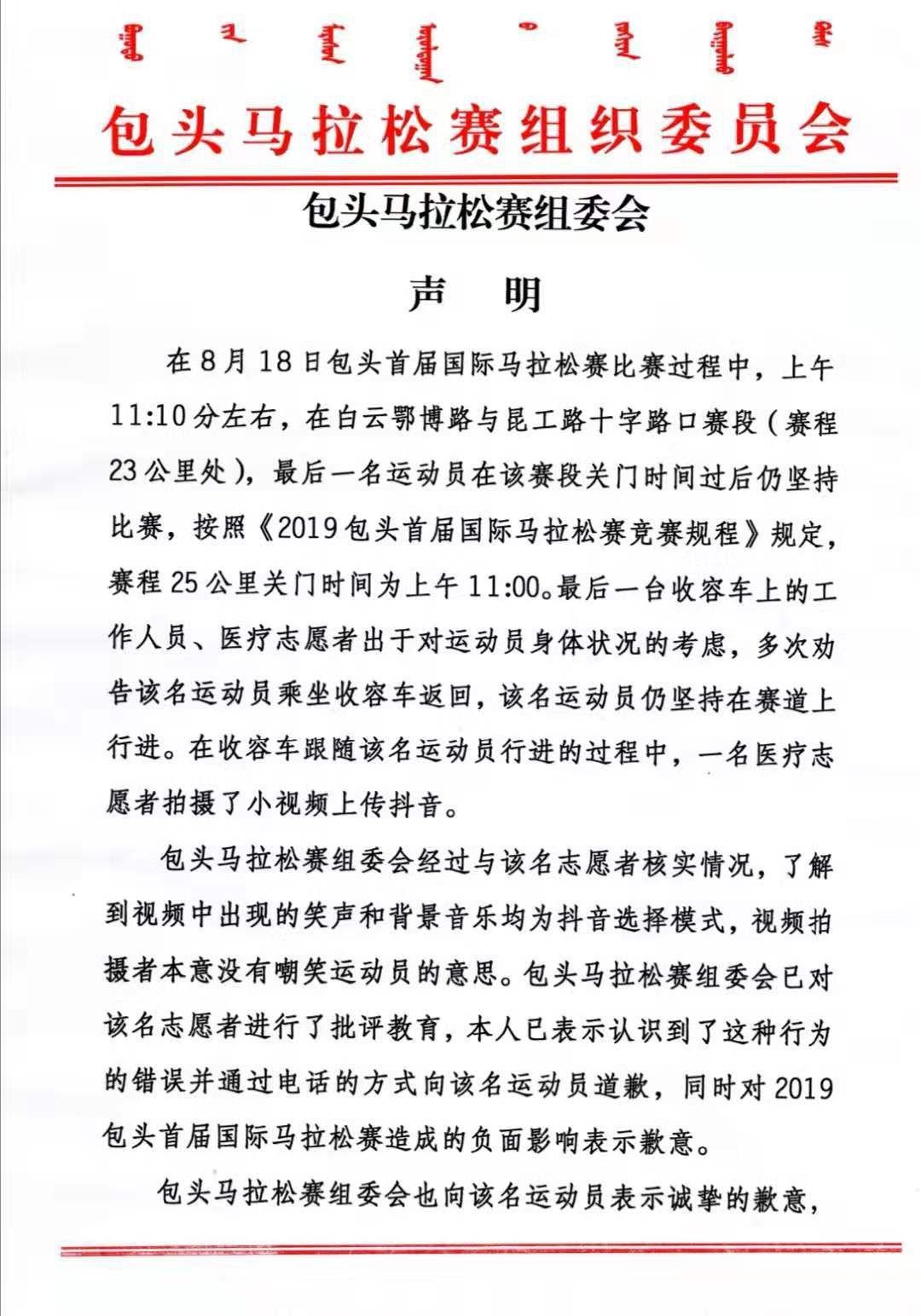 包头马拉松回应:志愿者已向跑友电话致歉 将加强培训