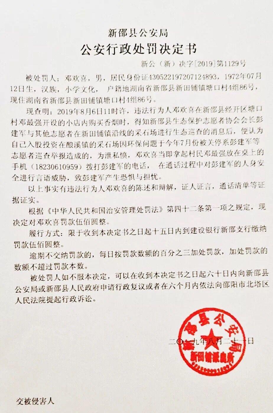 湖南环保志愿者遭涉污企业威胁 警方:道歉并罚款