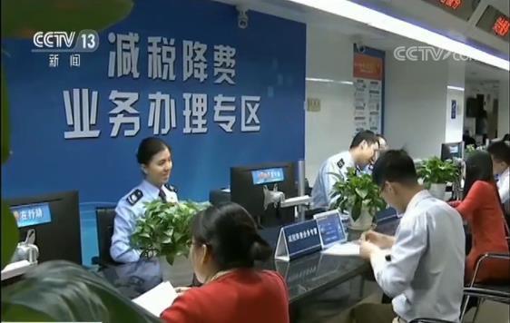 中国出台最大力度减税降费政策 上半年减税降费11709亿元