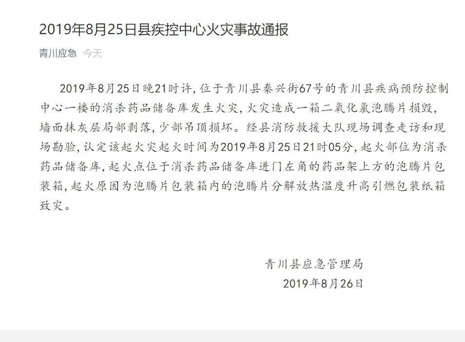 四川青川县疾控中心发生火灾 官方:疫苗档案未受影响