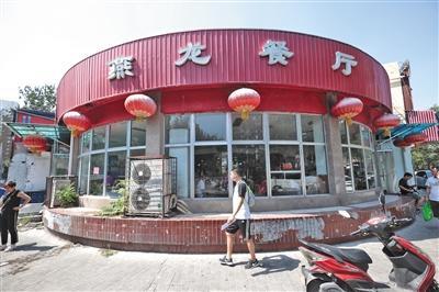 """北京方庄34年国营饭馆迎""""最后一"""