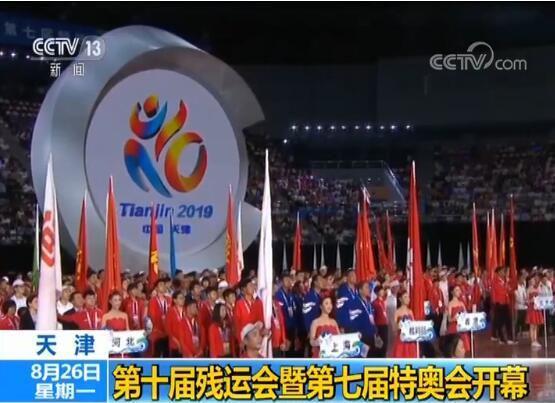 第十届残运会暨第七届特奥会在天津开幕
