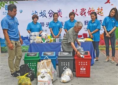 北京平谷垃圾分类试点扫码积分换取奖励