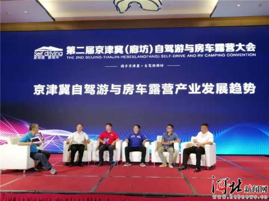 第二届京津冀(廊坊)自驾游与房车露营大会在香河启幕