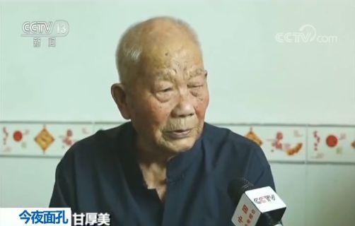 """""""人民功臣""""甘厚美:深藏功名数十年"""