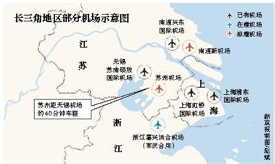 江蘇兩座新機場呼之欲出 業內:避免機場重復建設