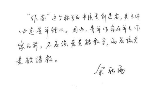 """余秋雨:最好让写作处于一种""""半业余状态"""""""