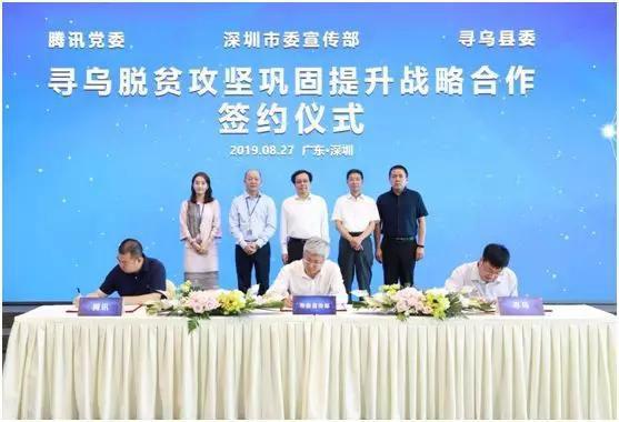深圳探索发挥社会公益力量 精准扶贫革命老区