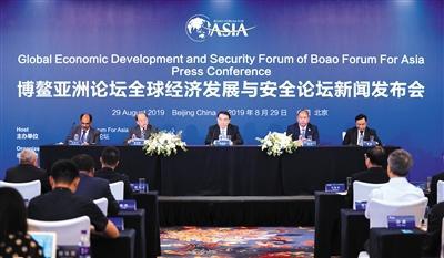博鳌论坛将设全球经济发展与安全论坛