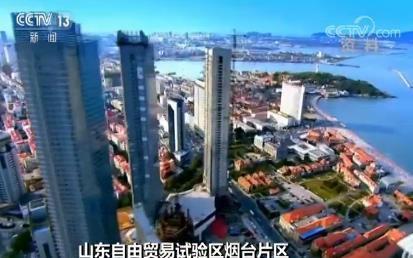 山东自由贸易试验区烟台片区 打造中日韩贸易和投资合作先行区