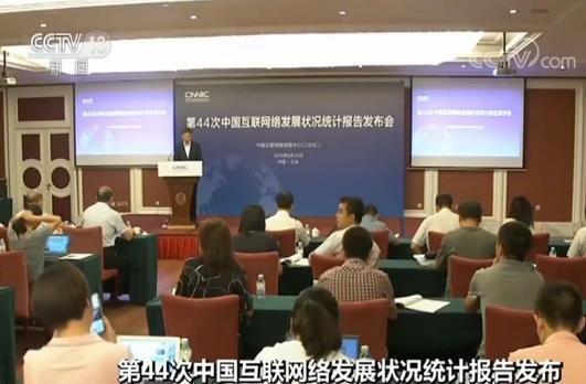 第44次中国互联网络发展状况统计报告:全国网民规模已达8.54亿