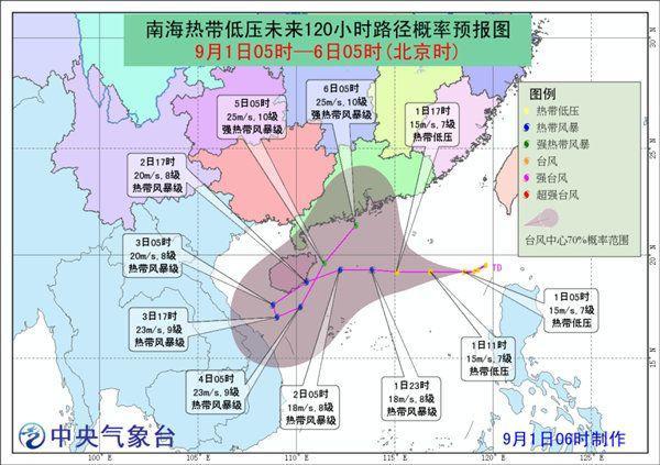 南海热带低压已生成 或将加强为第13号台风