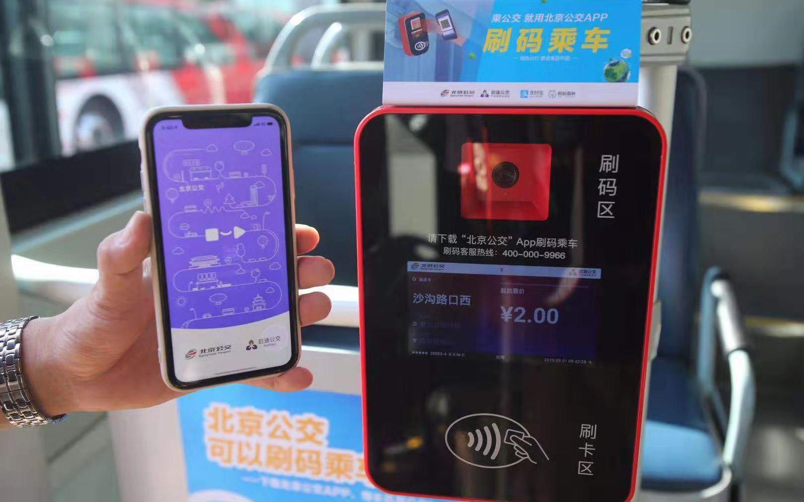 送38¥彩金下载app北京公交扫码乘车启用 年底前公交地铁有望一码