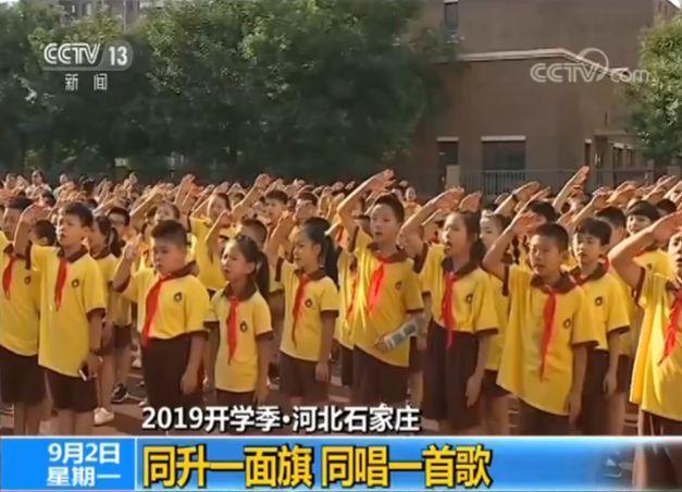 祝福祖国、唱响奋斗主旋律!多地学生迎开学第一课