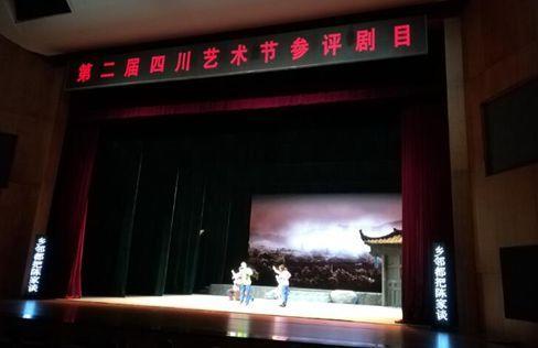 新编现代川剧《青年陈毅》精彩亮相第二届四川艺术节