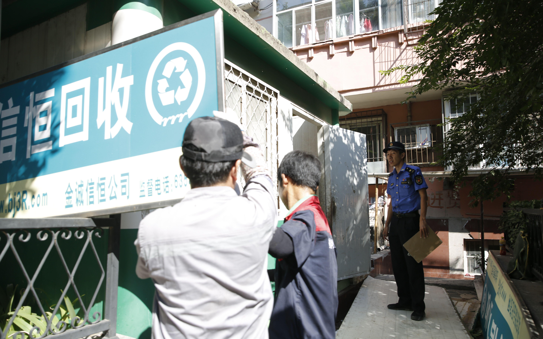 占道、无证还违建 北京西城城管集中整治废品回收乱象