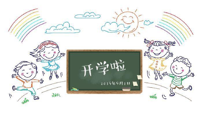 數描中國| 開學啦!用心讀書不負韶華