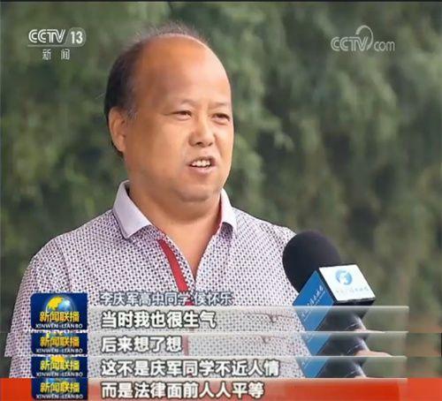 李庆军:坚守初心的模范法官