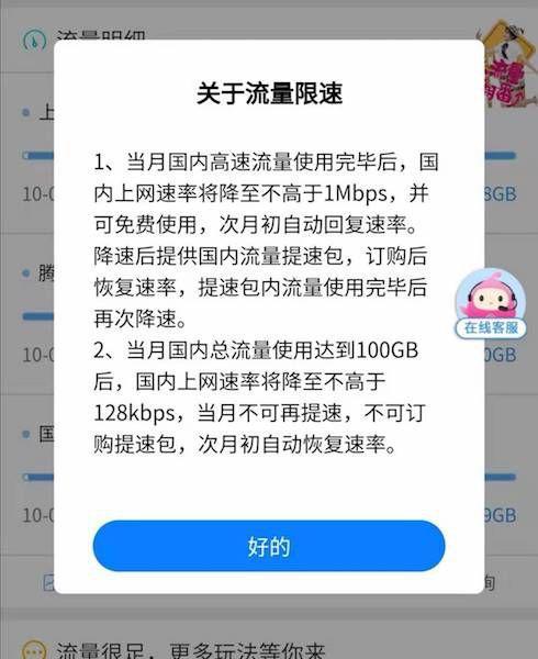 """客户体验差 三大运营商逐渐取消""""不限量""""套餐"""