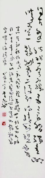 """让中国书法""""鹤翔""""世界——忆李志敏的书法交流"""