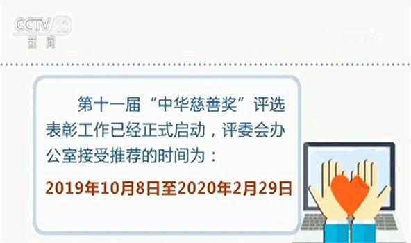 民政部:严重失 琦基ak007信行为者不授予中华慈善奖