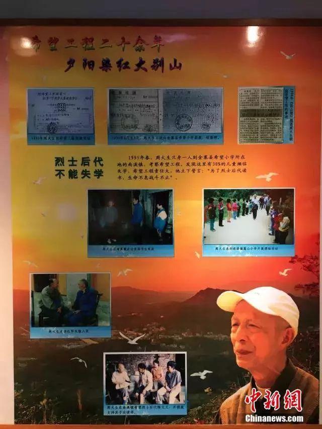 中国第一所希望小学开学啦 第一课老师只讲了两个字