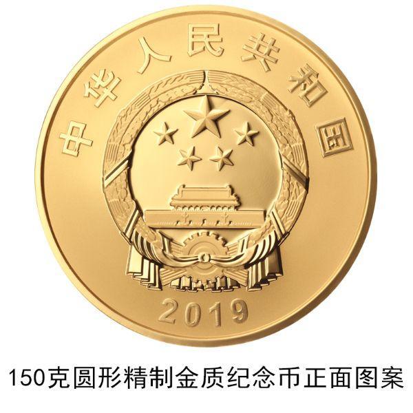 中华人民共和国成立70周年纪念币将于9月10日起发