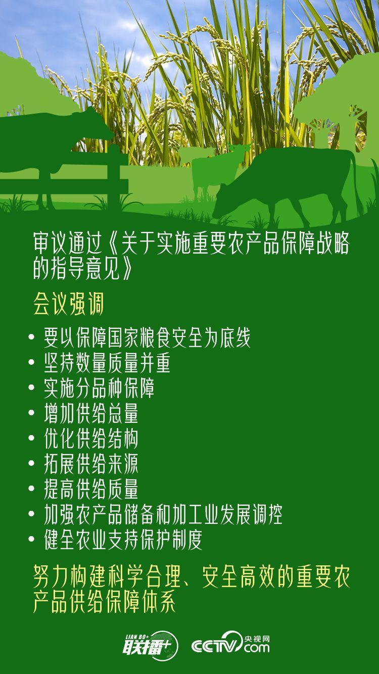 涉及教育、环第四色环保、农业等多个方面