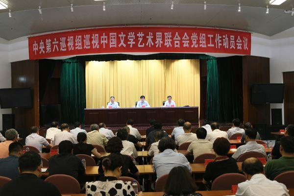 中央第六巡视组巡视中国文学艺术界联合会党组工作动员会召开