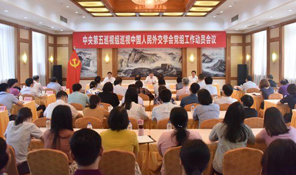 中央第五巡视组巡视中国人民外交学会党组工作动员会召开