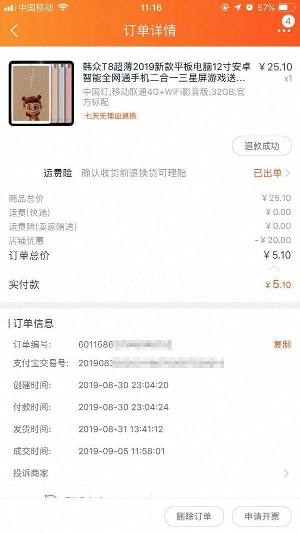 澎湃新闻()先以消费者身份向粉媚购物街该店铺咨询是否还有25.1元抢购平板电脑的活动