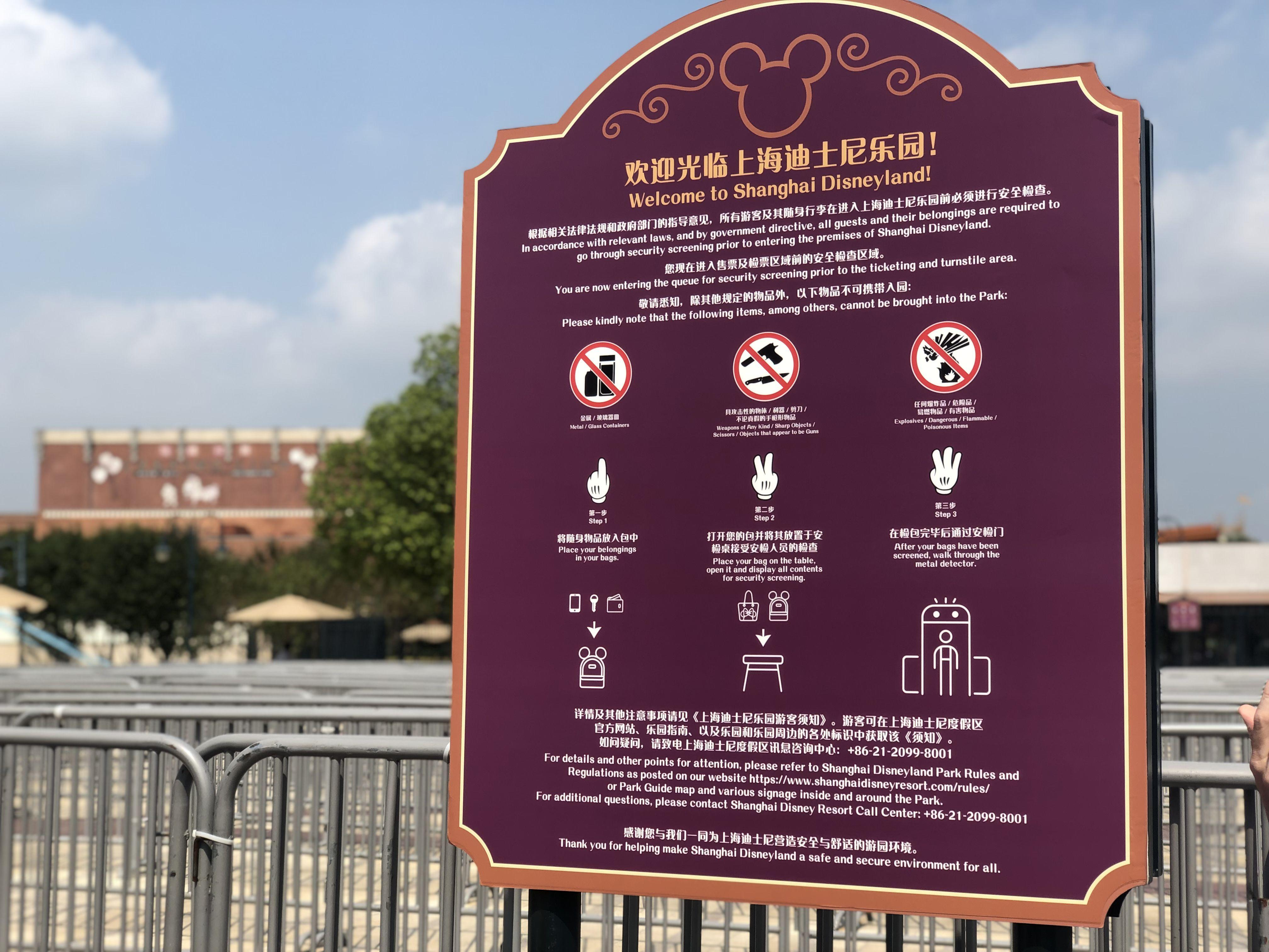上海迪士尼乐园新规:包检以目视和外部触摸为主