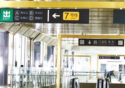 北京7号线东延与八通线南延昨起试运行