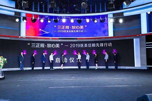 """上海助孕""""三正规,放心美——2019医美信赖先锋行动""""启动"""