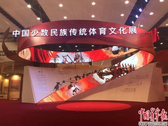 中国少数民族传统体育文化展:700多件文物烘托盛事