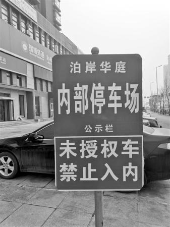 小区内部停车场,怎样管理更规范?