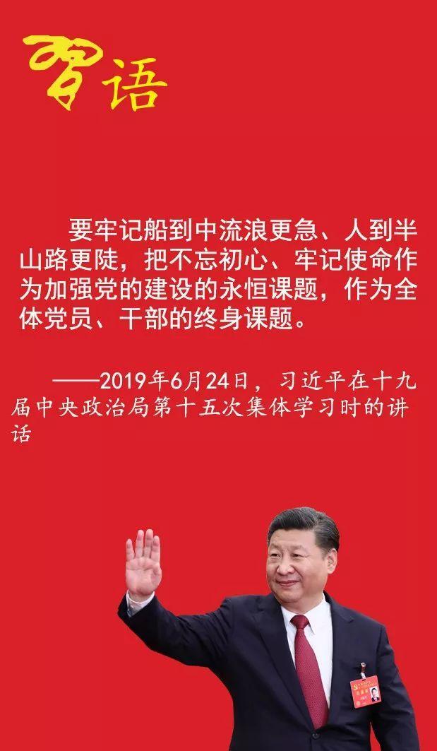 【习语】习近平谈提高党的建设质量的着力点