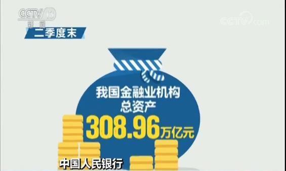 中国人民银行公布二季度末我国金融业资产数据