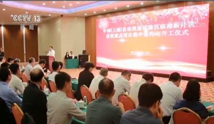 上海自贸区临港新片区首批重点项目签约并开工