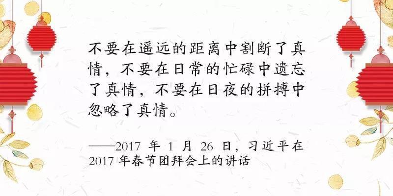 """中秋佳节,习近平这些""""家常话""""格外暖心"""