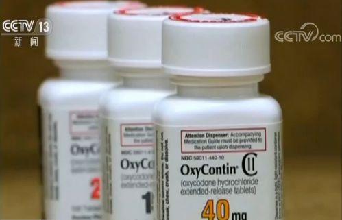 美国数十万人因过量服用阿片类药物致死 药企诉讼缠身