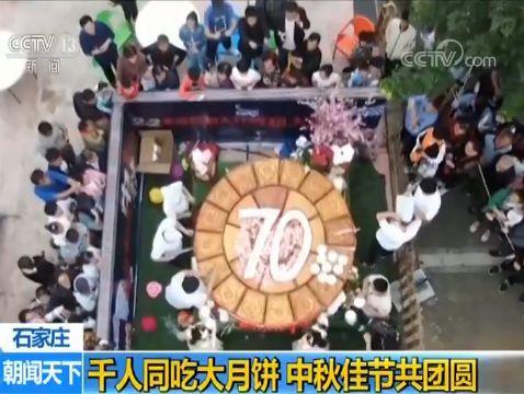 慈善敬老,千人同吃…各地举办多彩活动欢庆中秋佳节