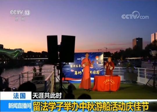 天涯共此时:留法学子举办中秋游船活动庆佳节