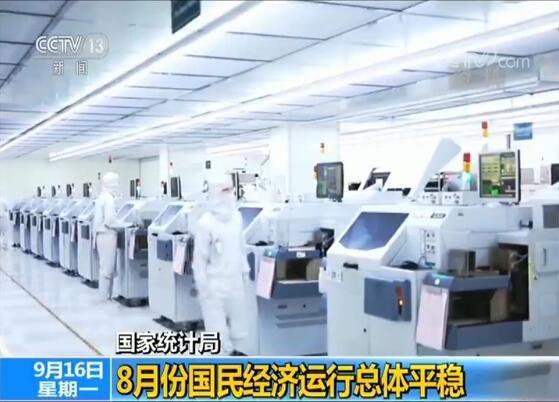 中国就业形势总体稳定:1至8月全国城镇新增就业984万人